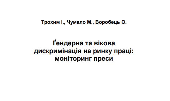 Титульна звіту 6