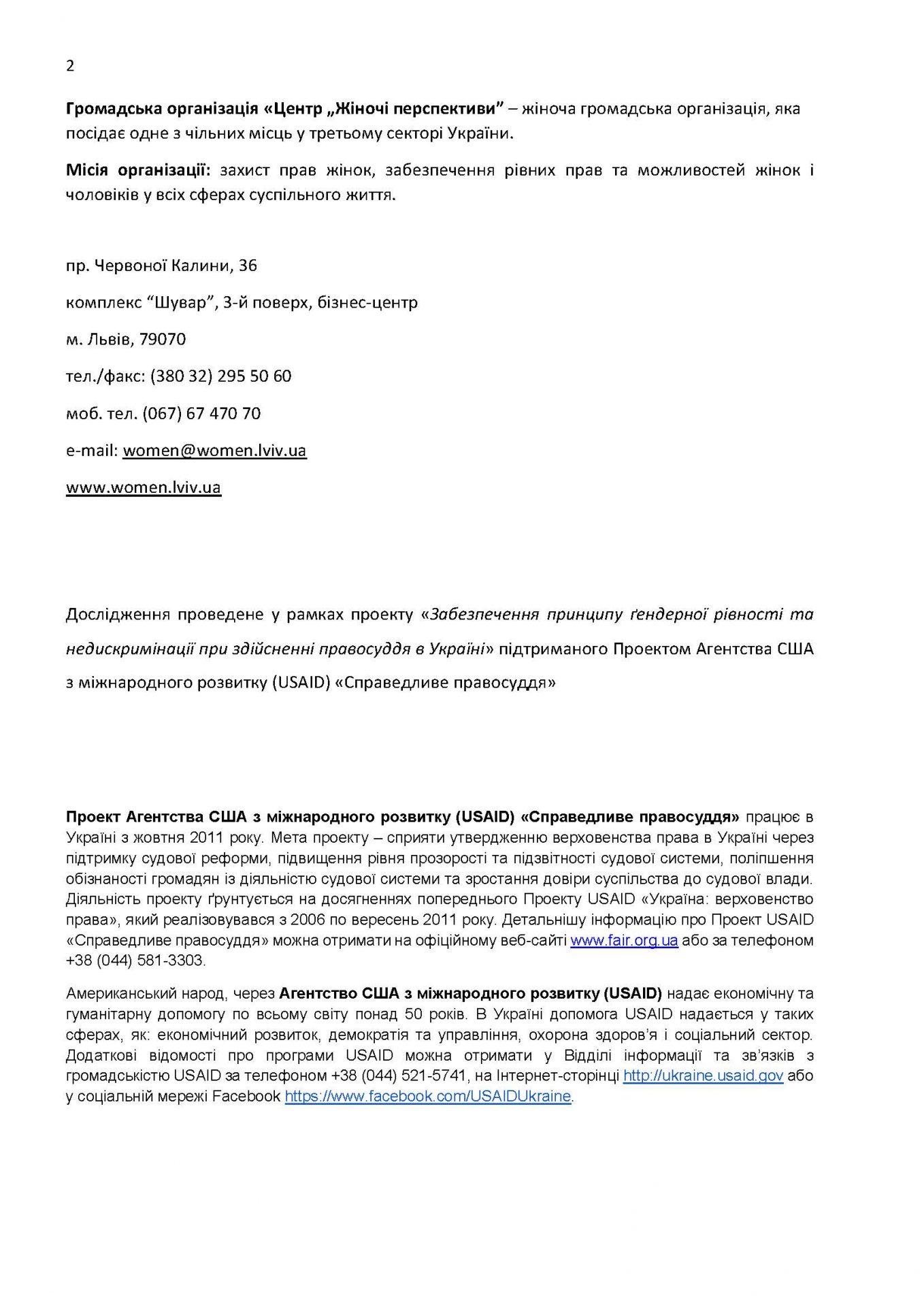Draft Report monitoring print USAID_Страница_02