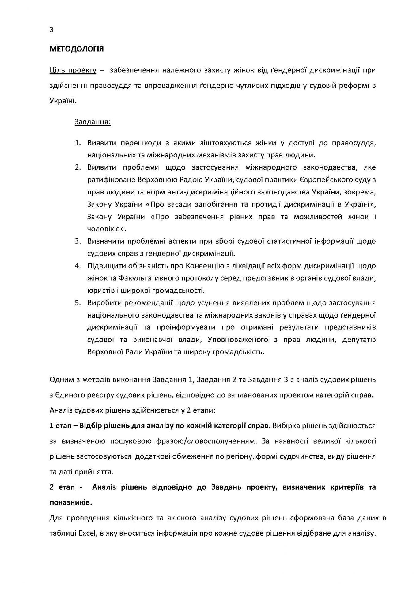 Draft Report monitoring print USAID_Страница_03