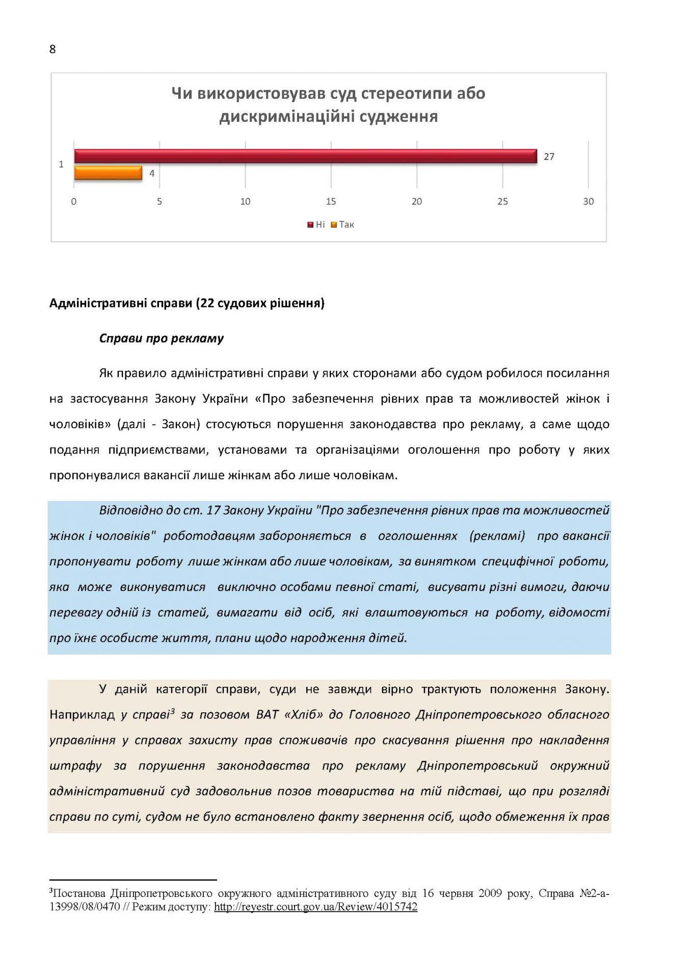 Draft Report monitoring print USAID_Страница_08