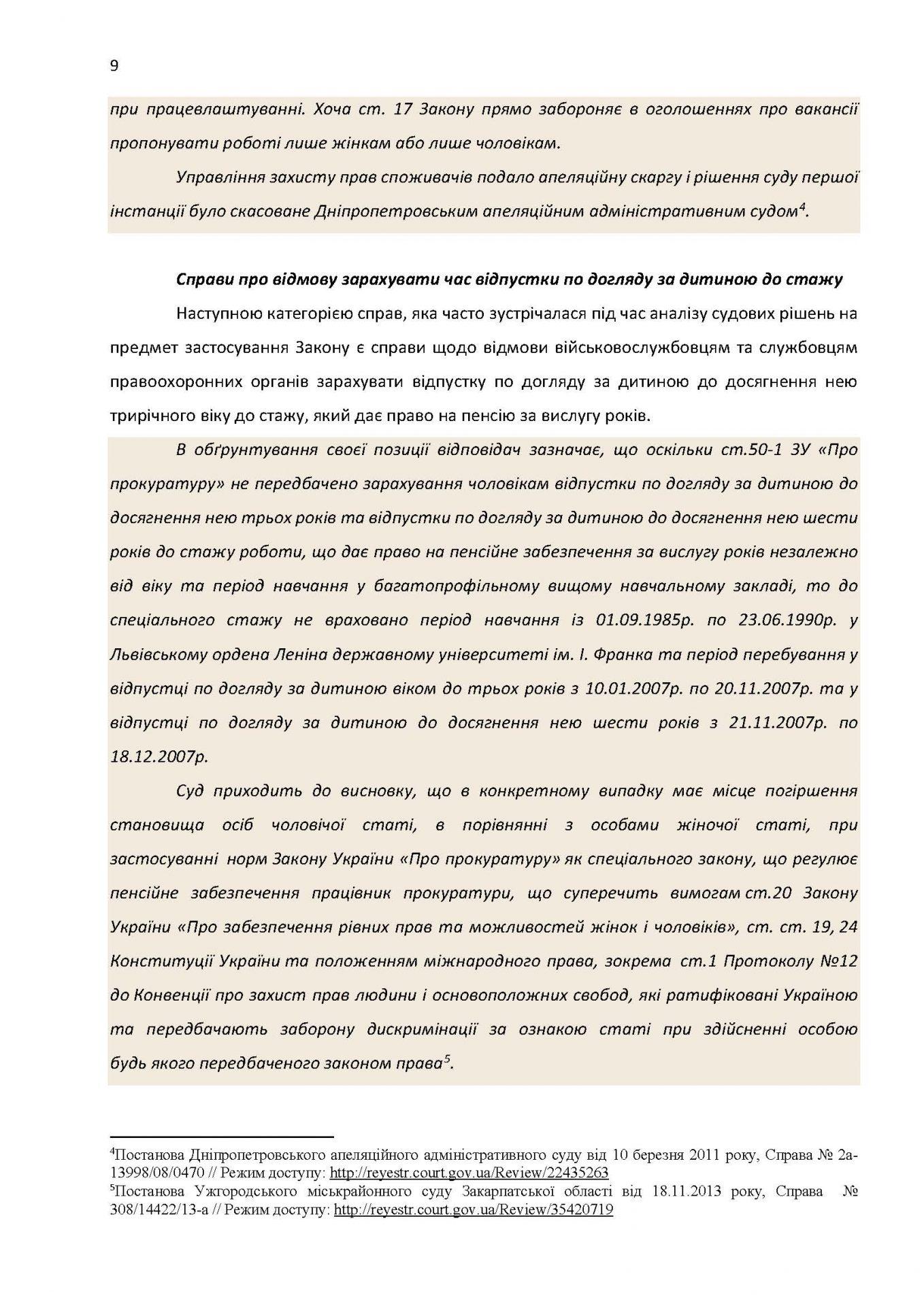 Draft Report monitoring print USAID_Страница_09