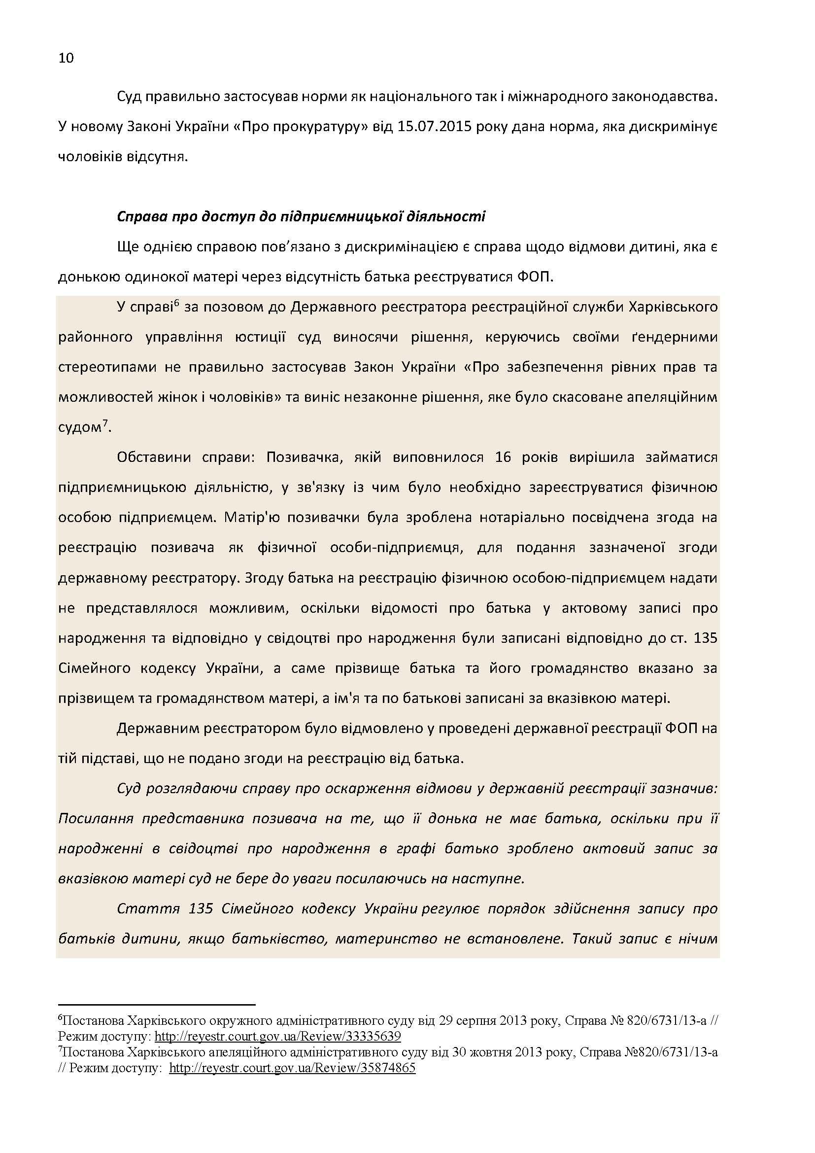 Draft Report monitoring print USAID_Страница_10