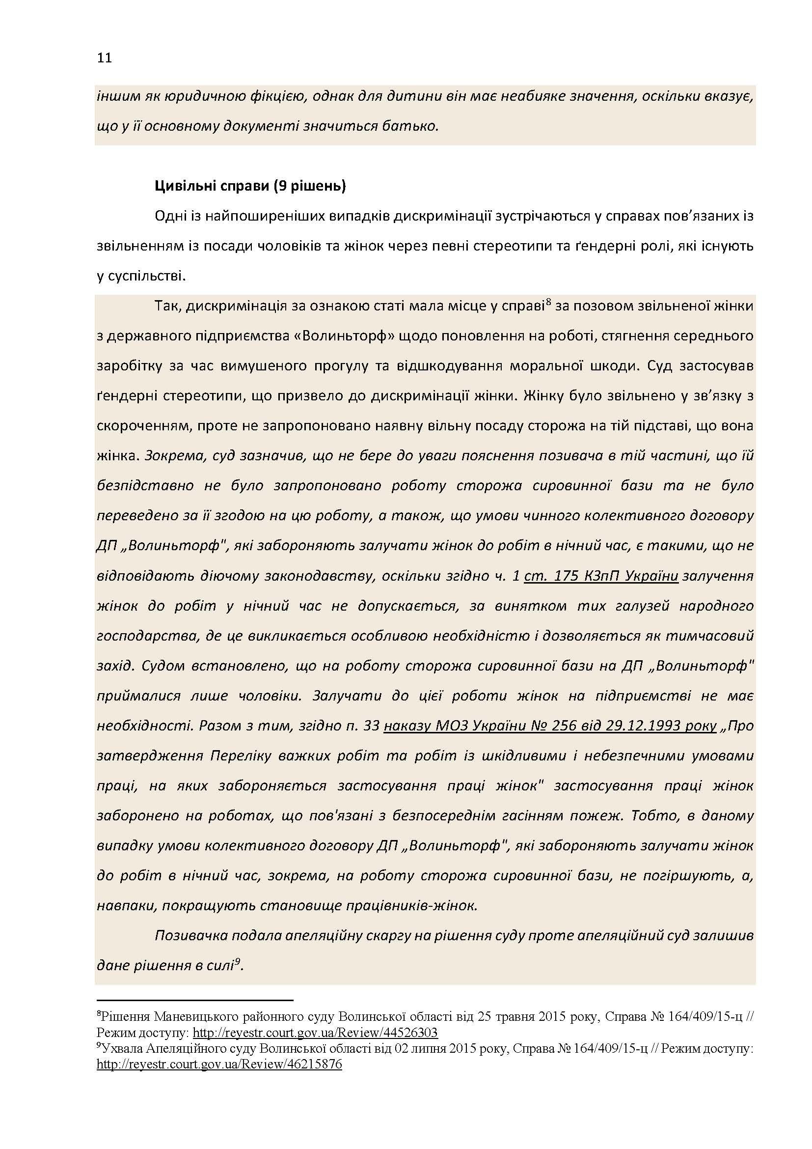 Draft Report monitoring print USAID_Страница_11