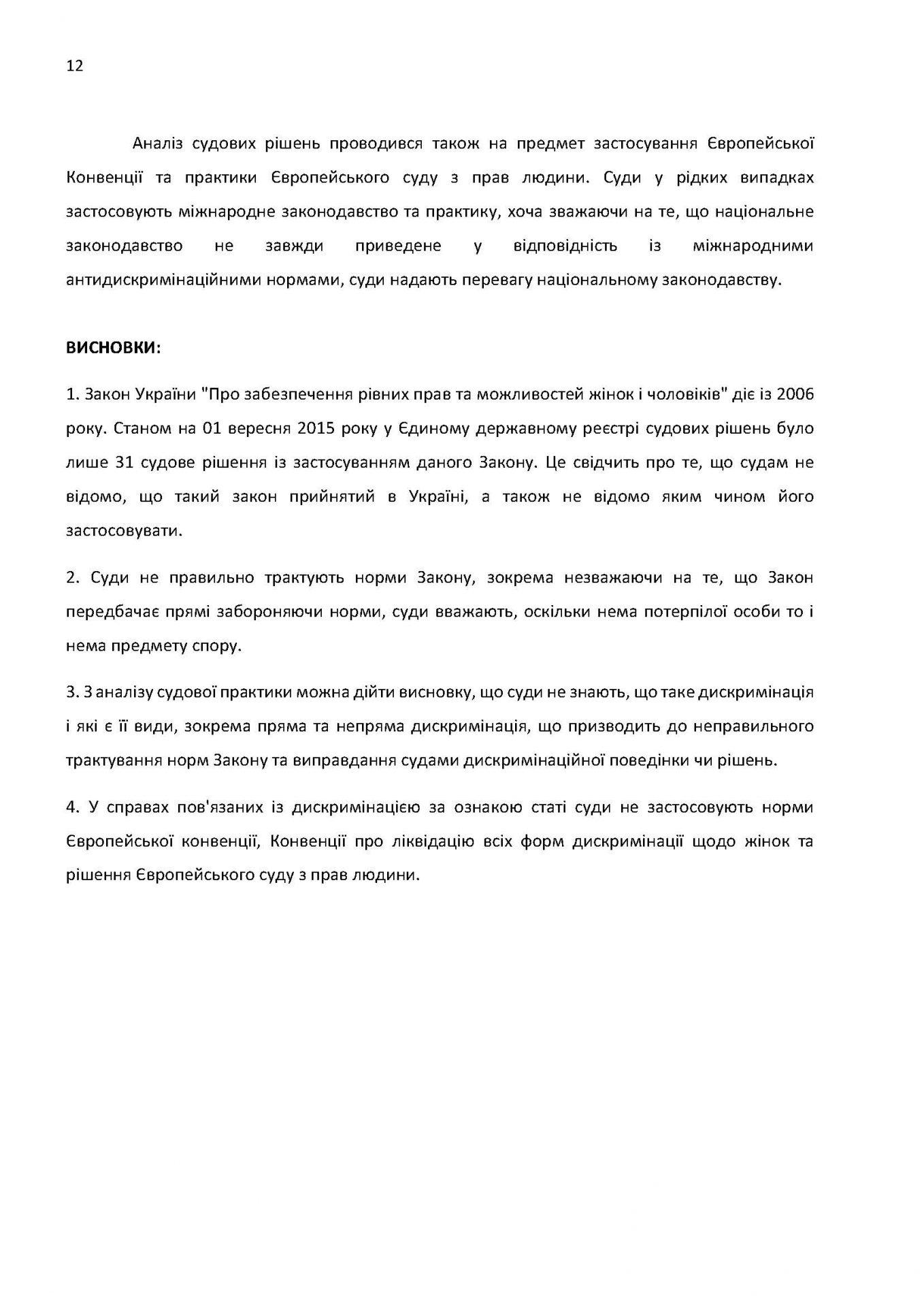 Draft Report monitoring print USAID_Страница_12