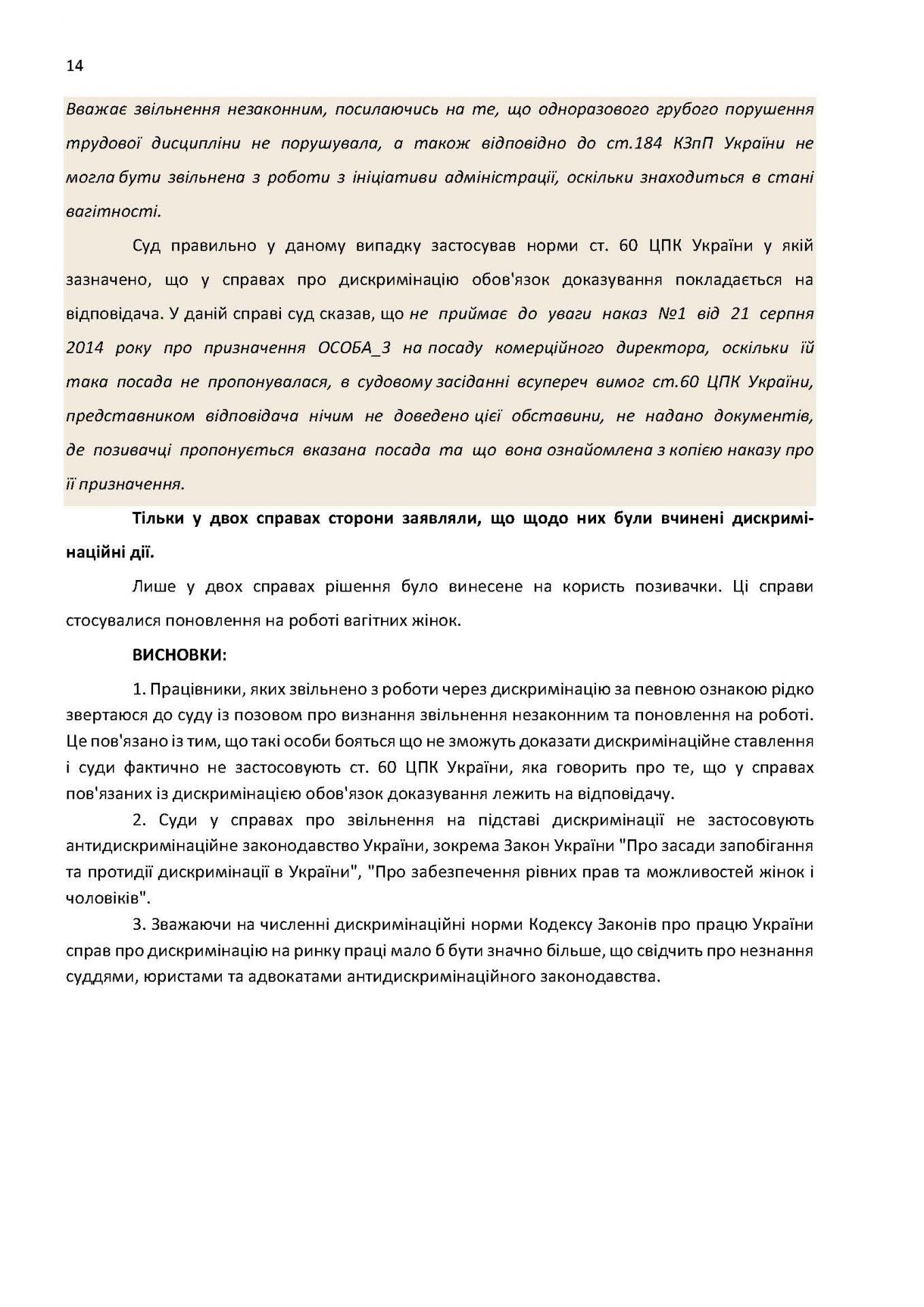 Draft Report monitoring print USAID_Страница_14