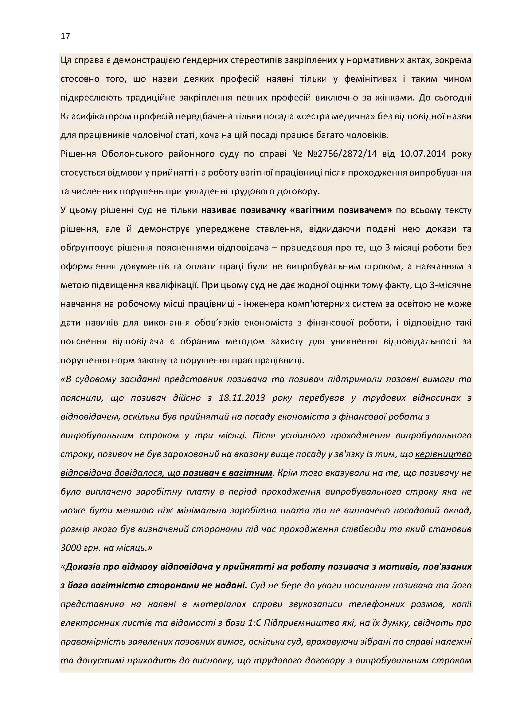 Draft Report monitoring print USAID_Страница_17