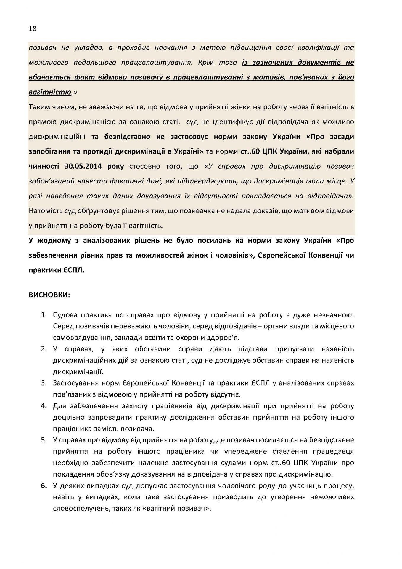 Draft Report monitoring print USAID_Страница_18