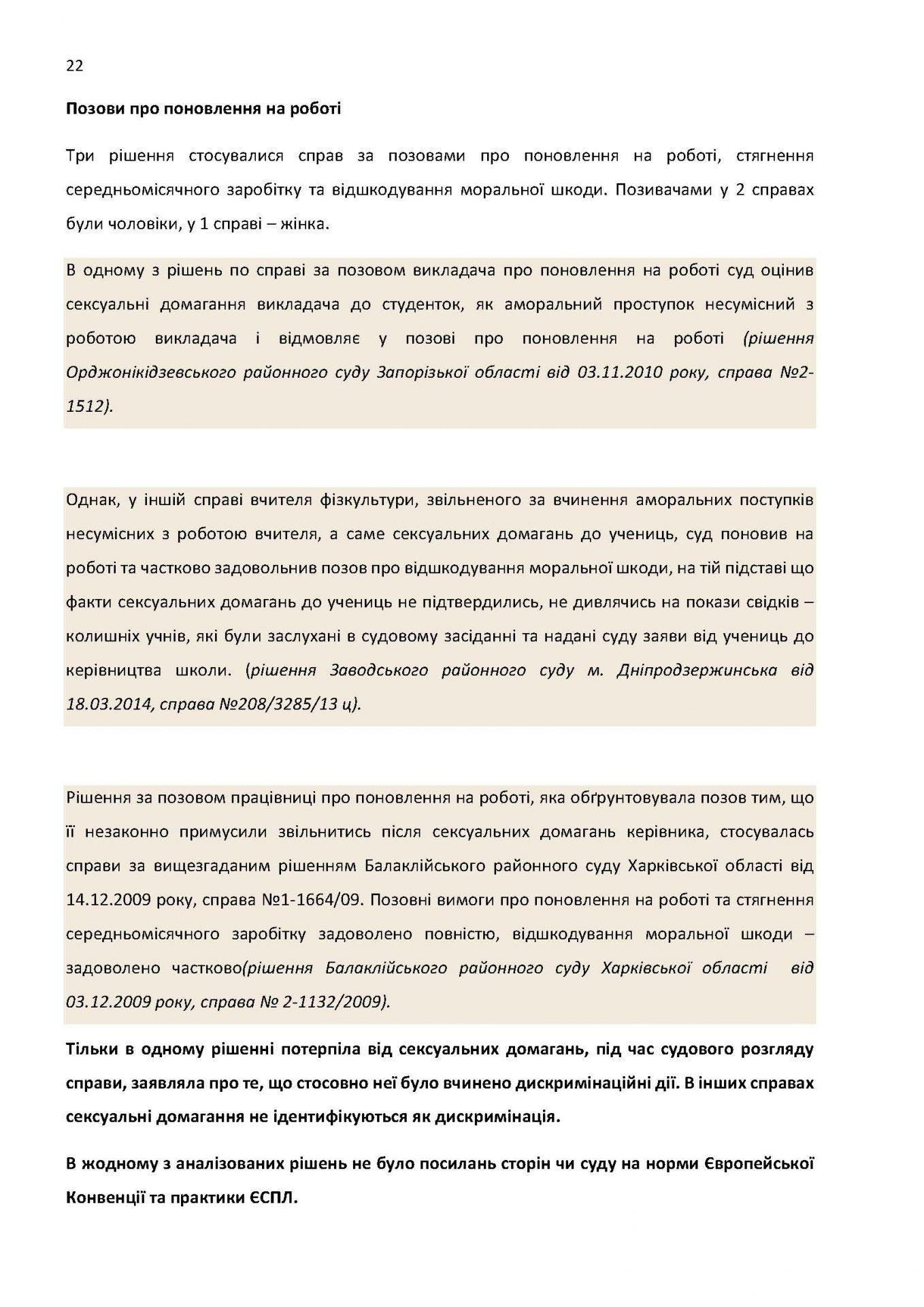 Draft Report monitoring print USAID_Страница_22