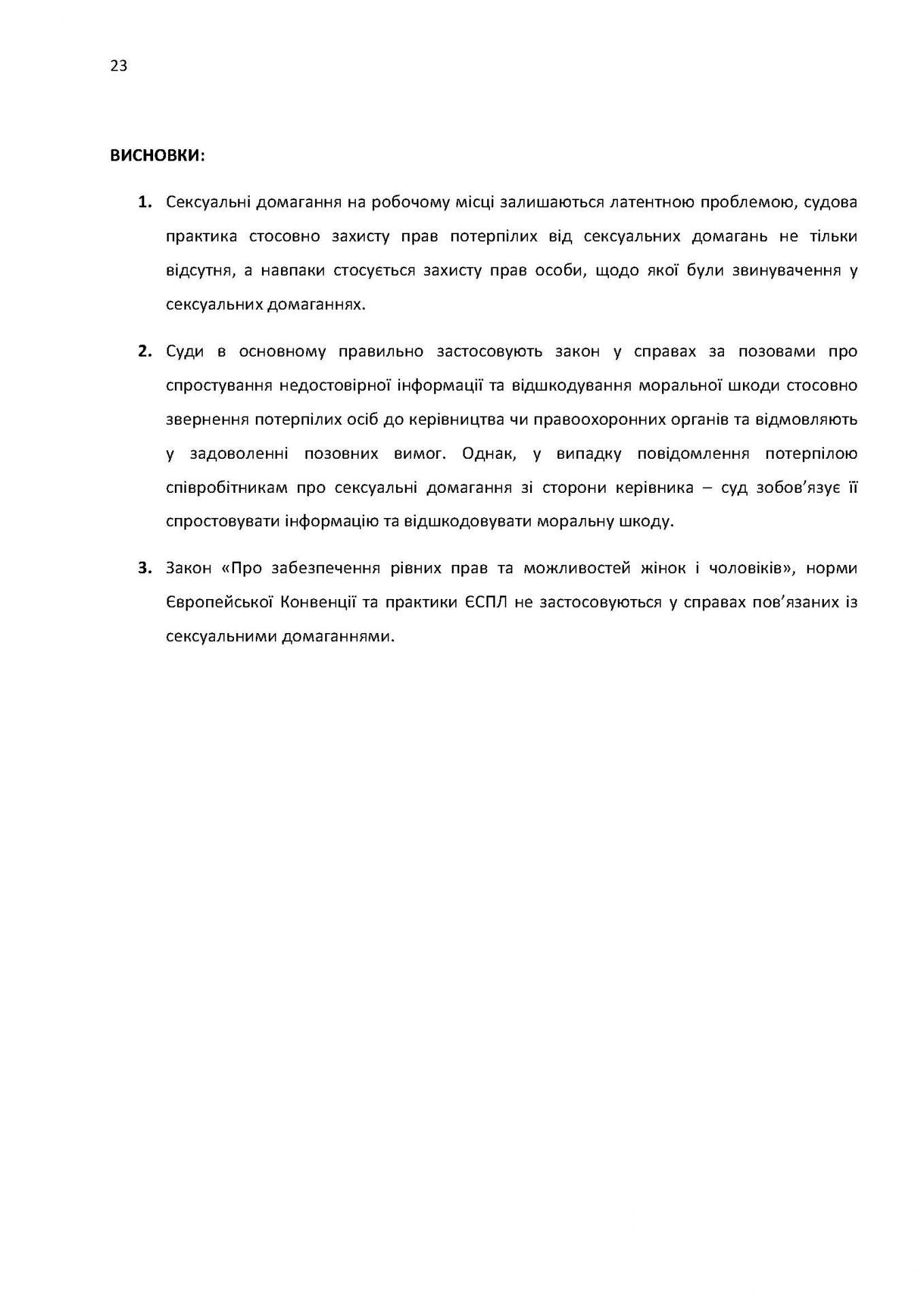 Draft Report monitoring print USAID_Страница_23