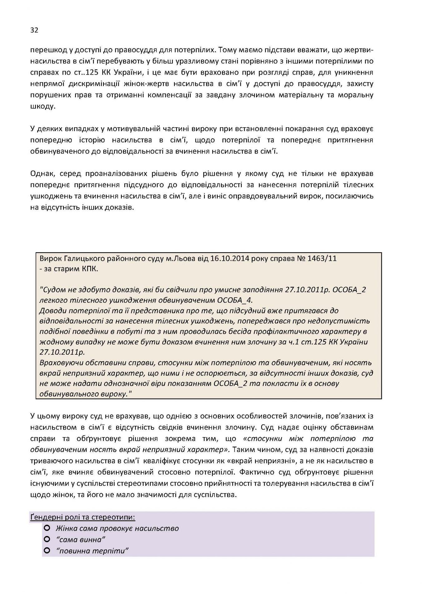 Draft Report monitoring print USAID_Страница_32
