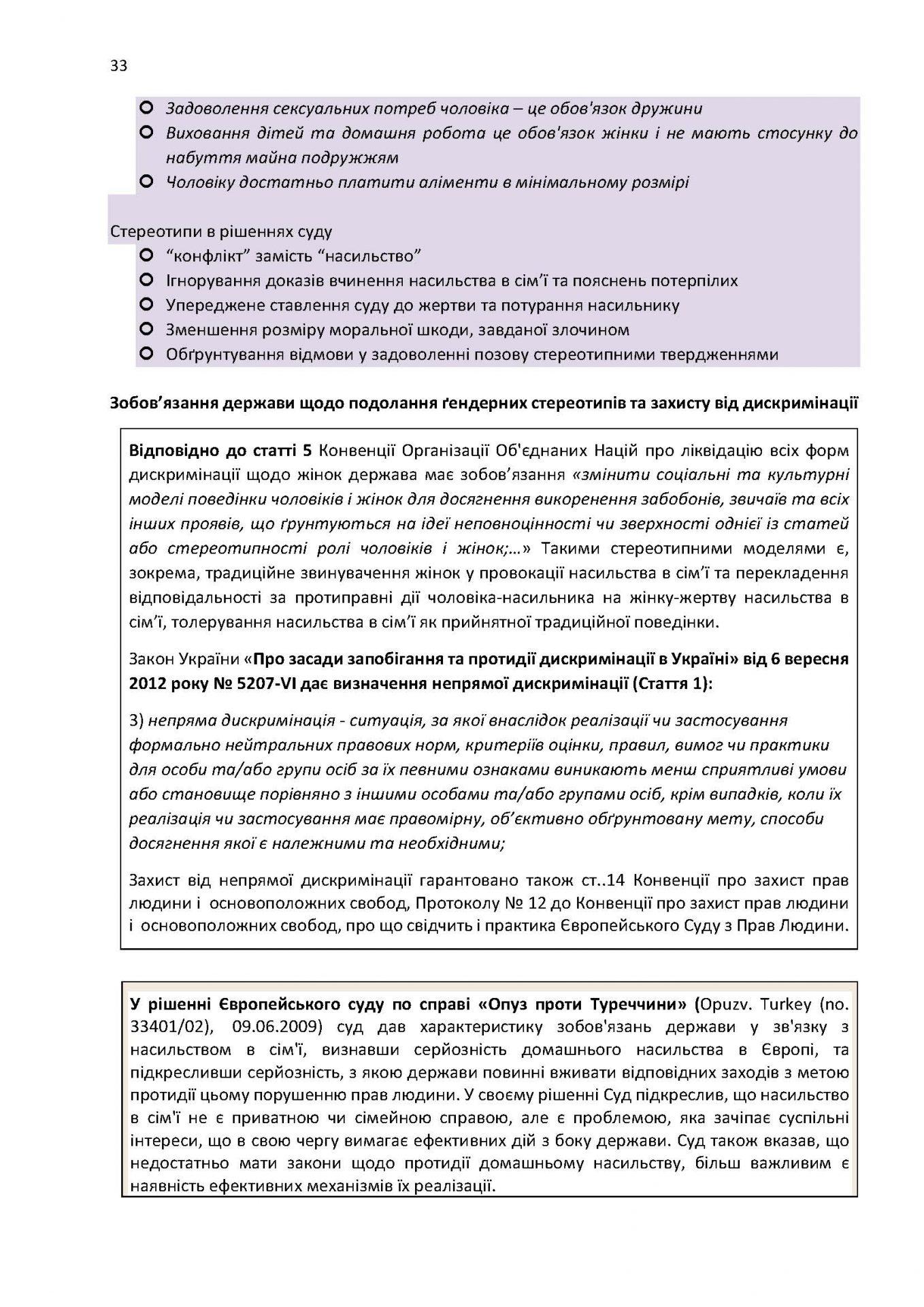 Draft Report monitoring print USAID_Страница_33