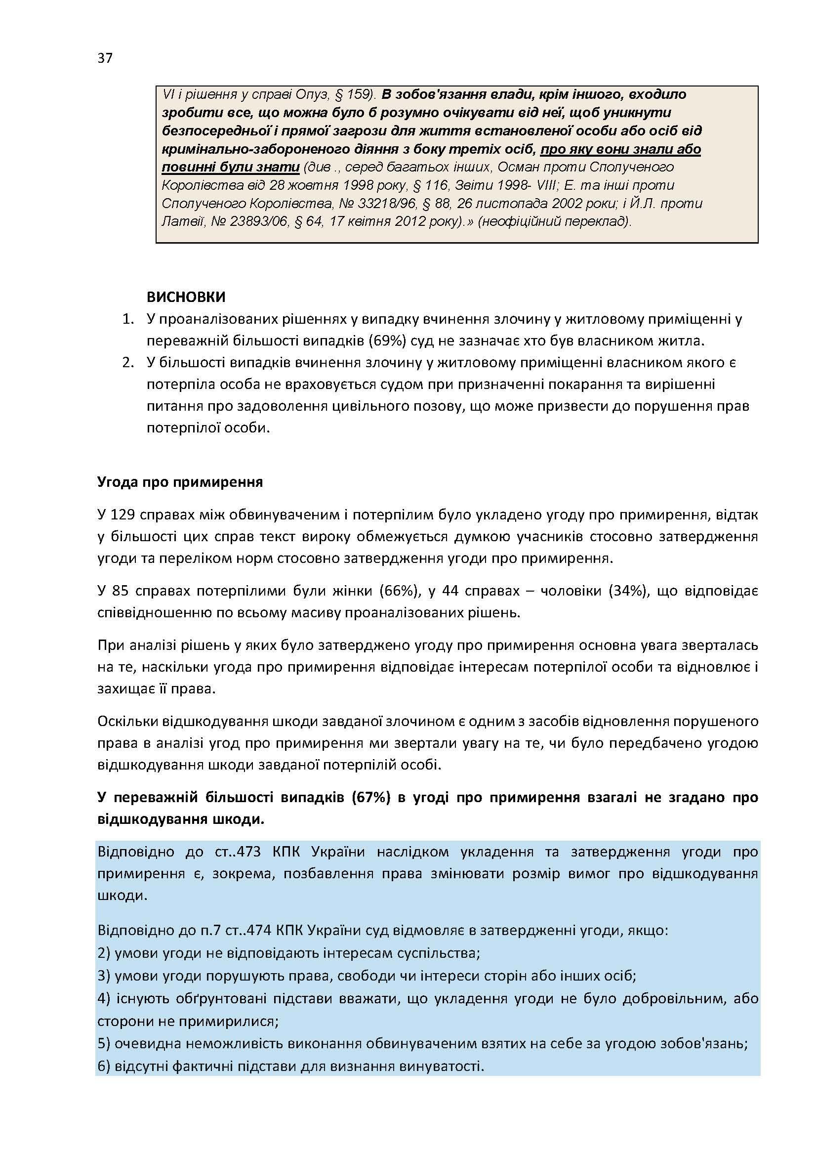 Draft Report monitoring print USAID_Страница_37
