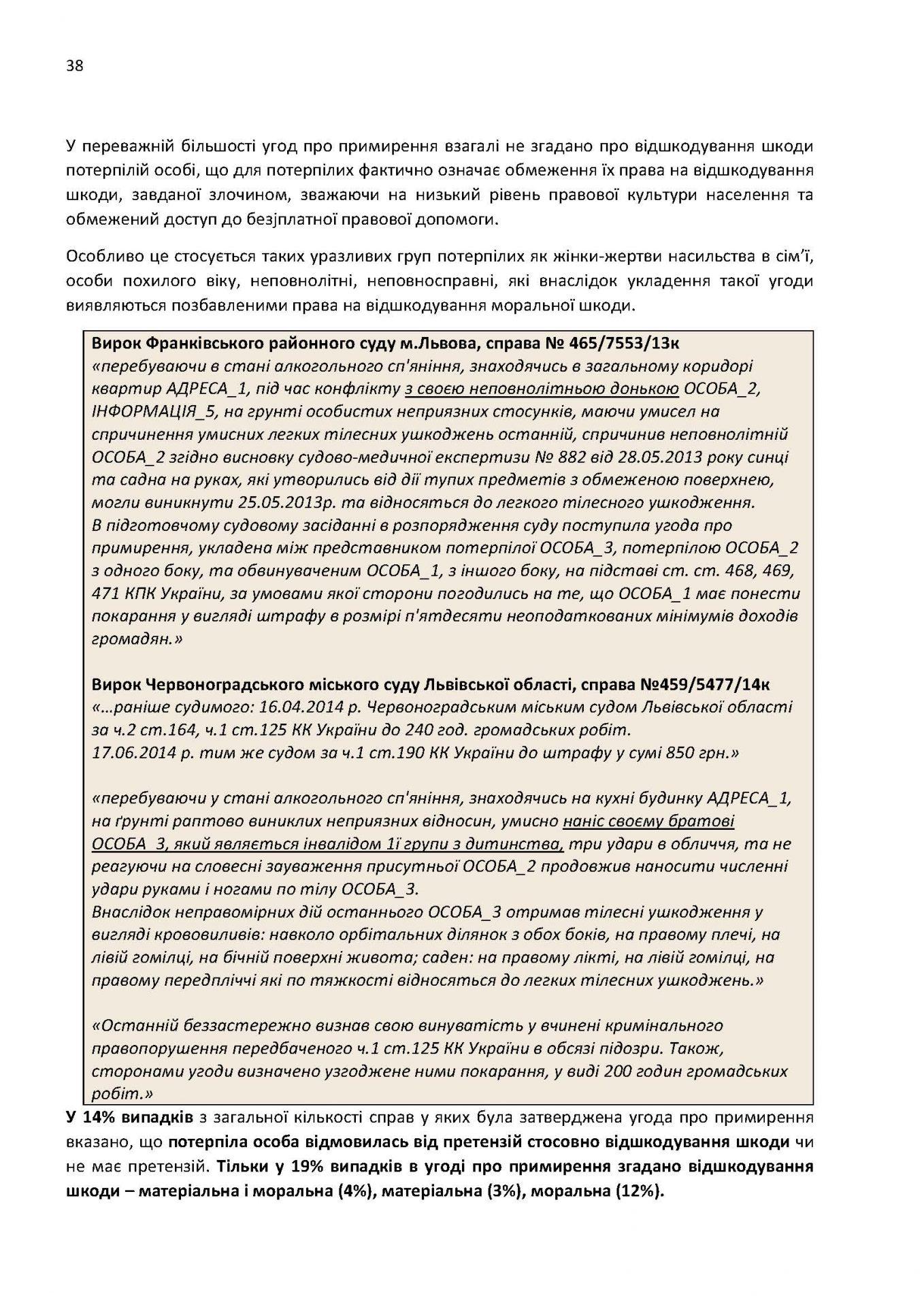 Draft Report monitoring print USAID_Страница_38