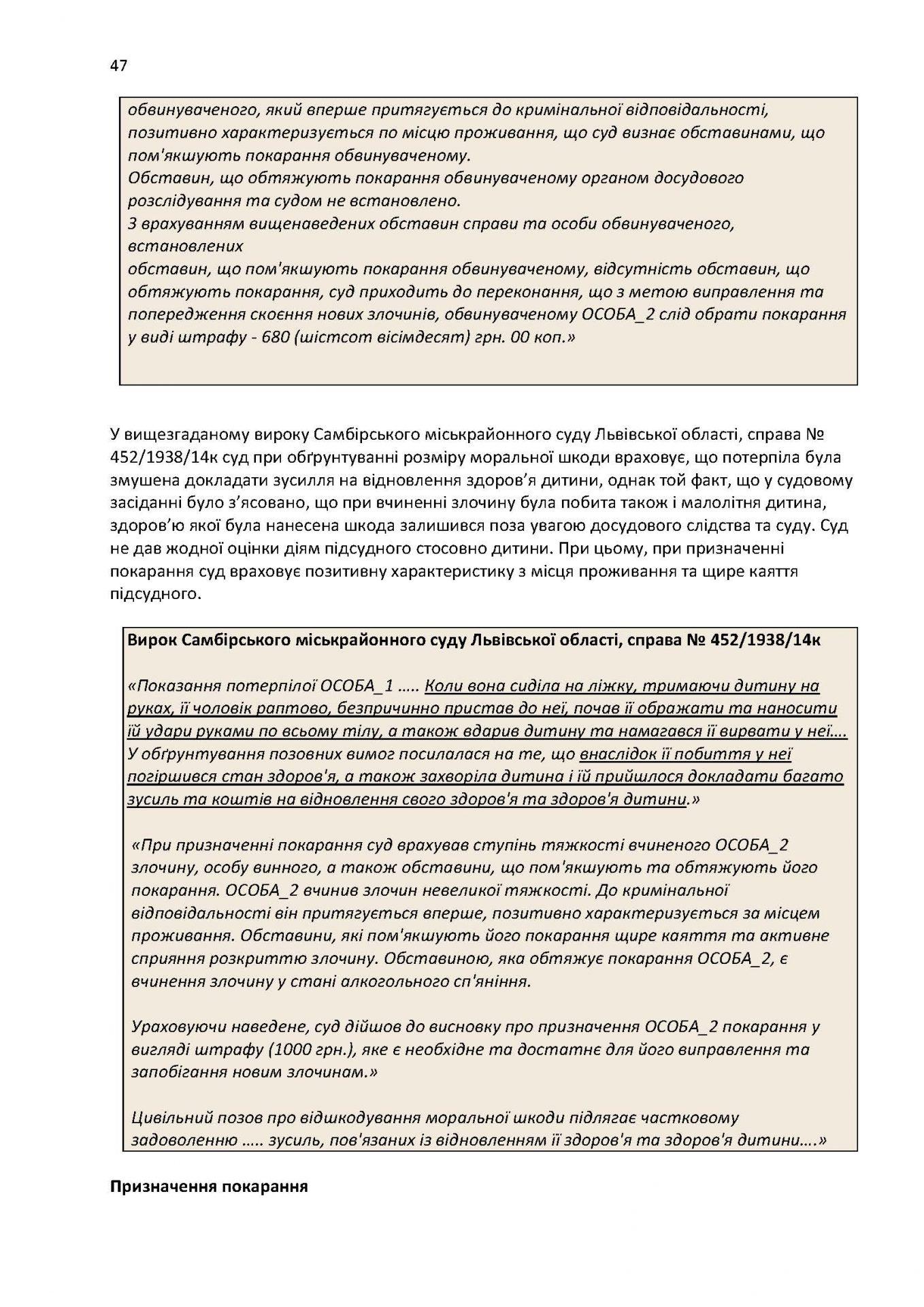 Draft Report monitoring print USAID_Страница_47