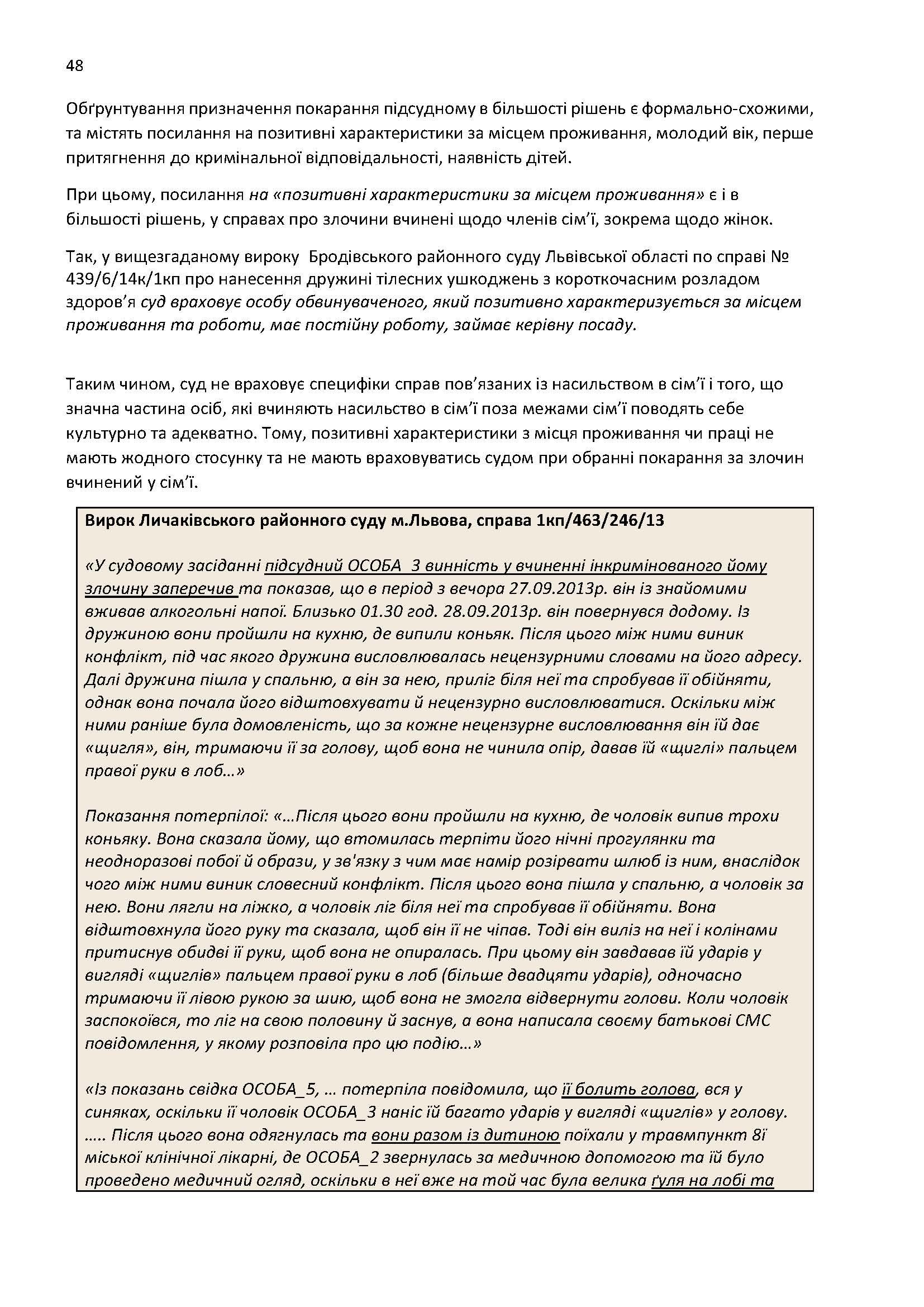 Draft Report monitoring print USAID_Страница_48