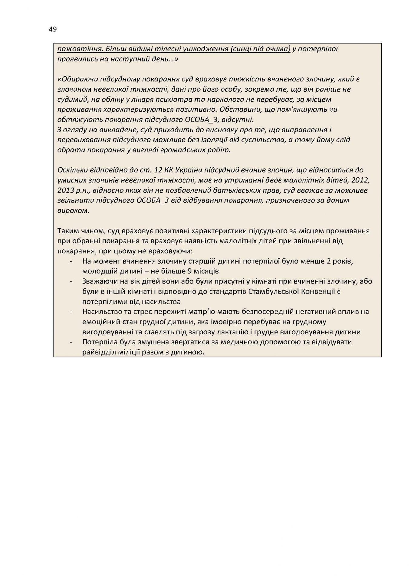 Draft Report monitoring print USAID_Страница_49