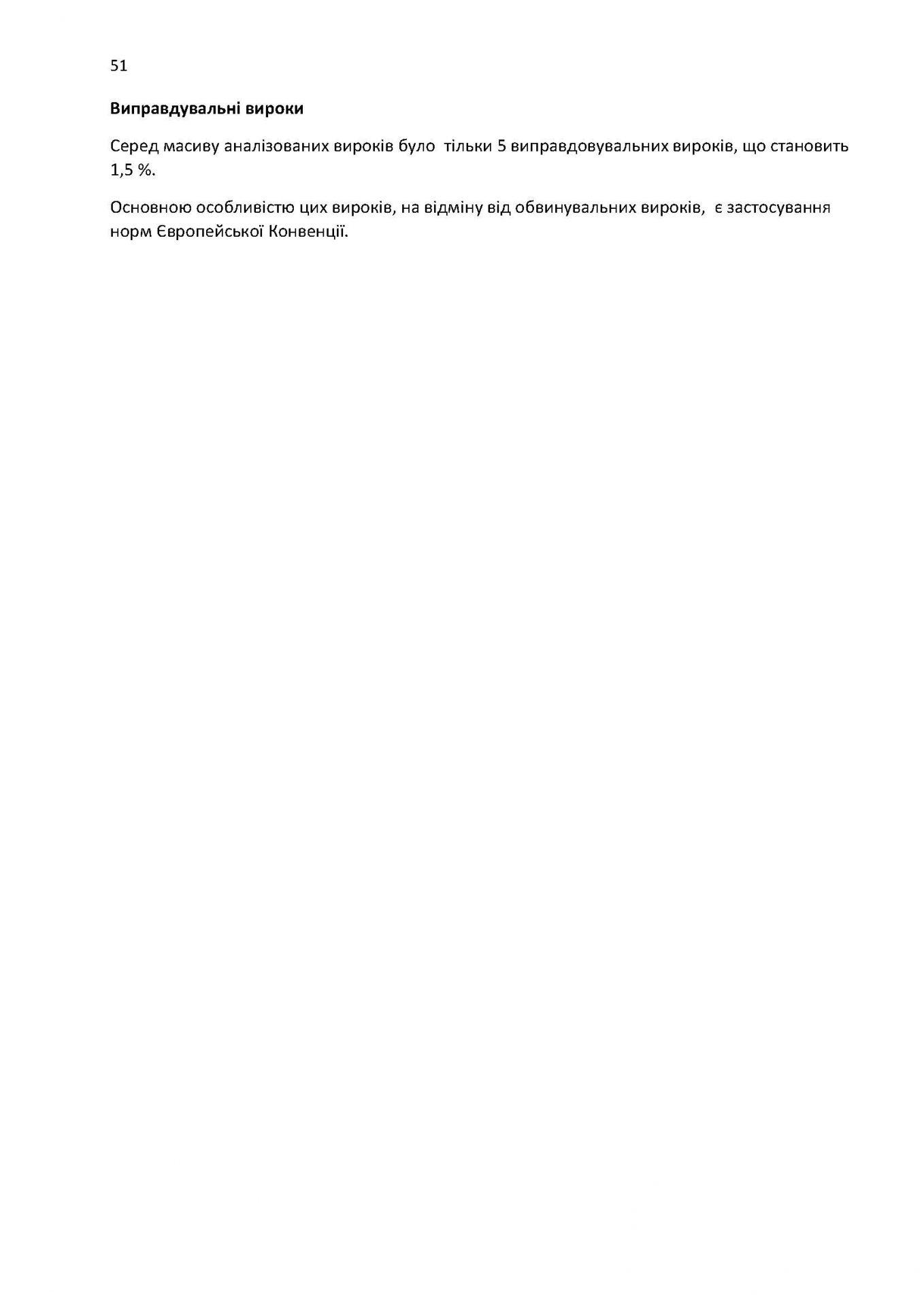 Draft Report monitoring print USAID_Страница_51