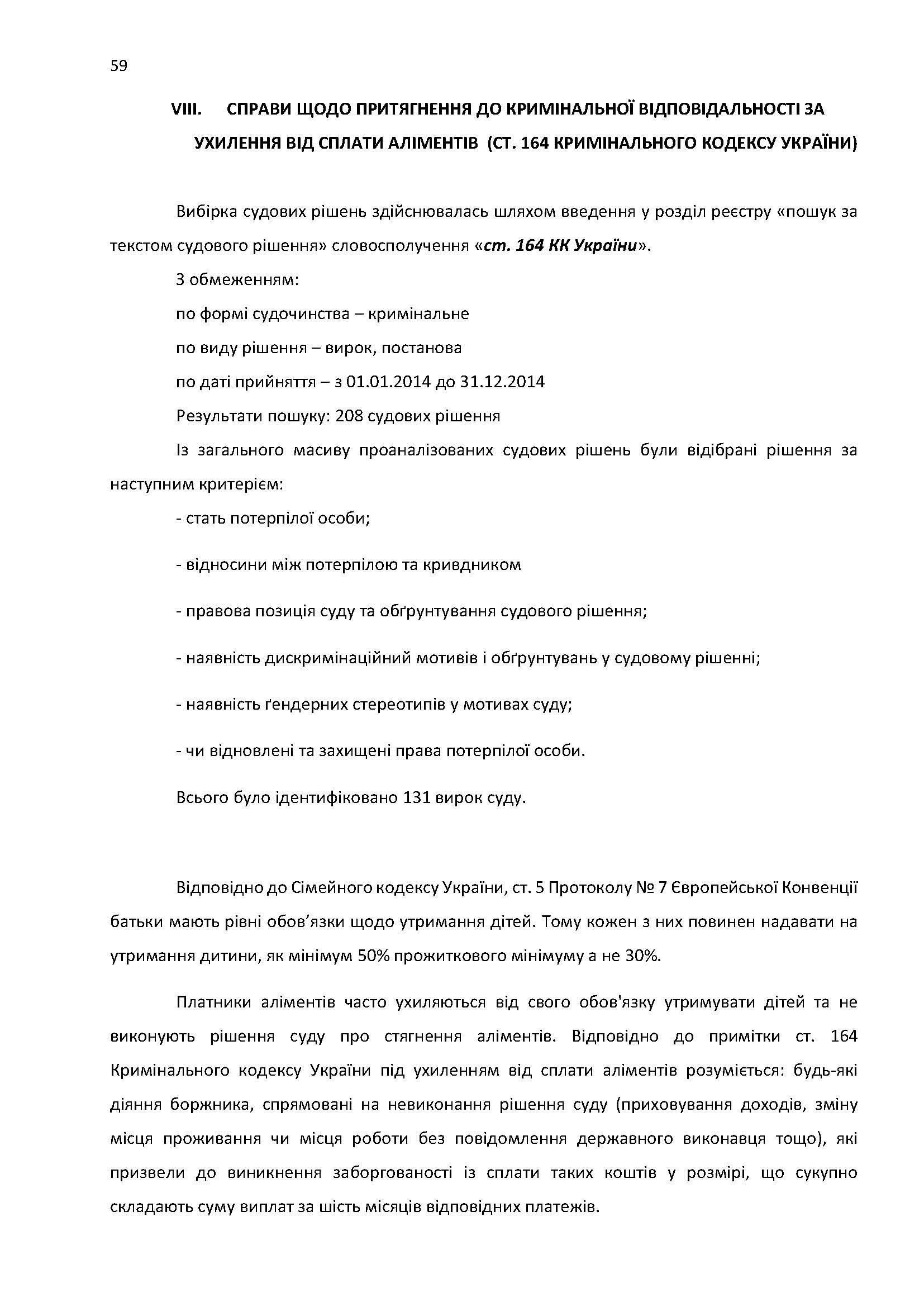 Draft Report monitoring print USAID_Страница_59