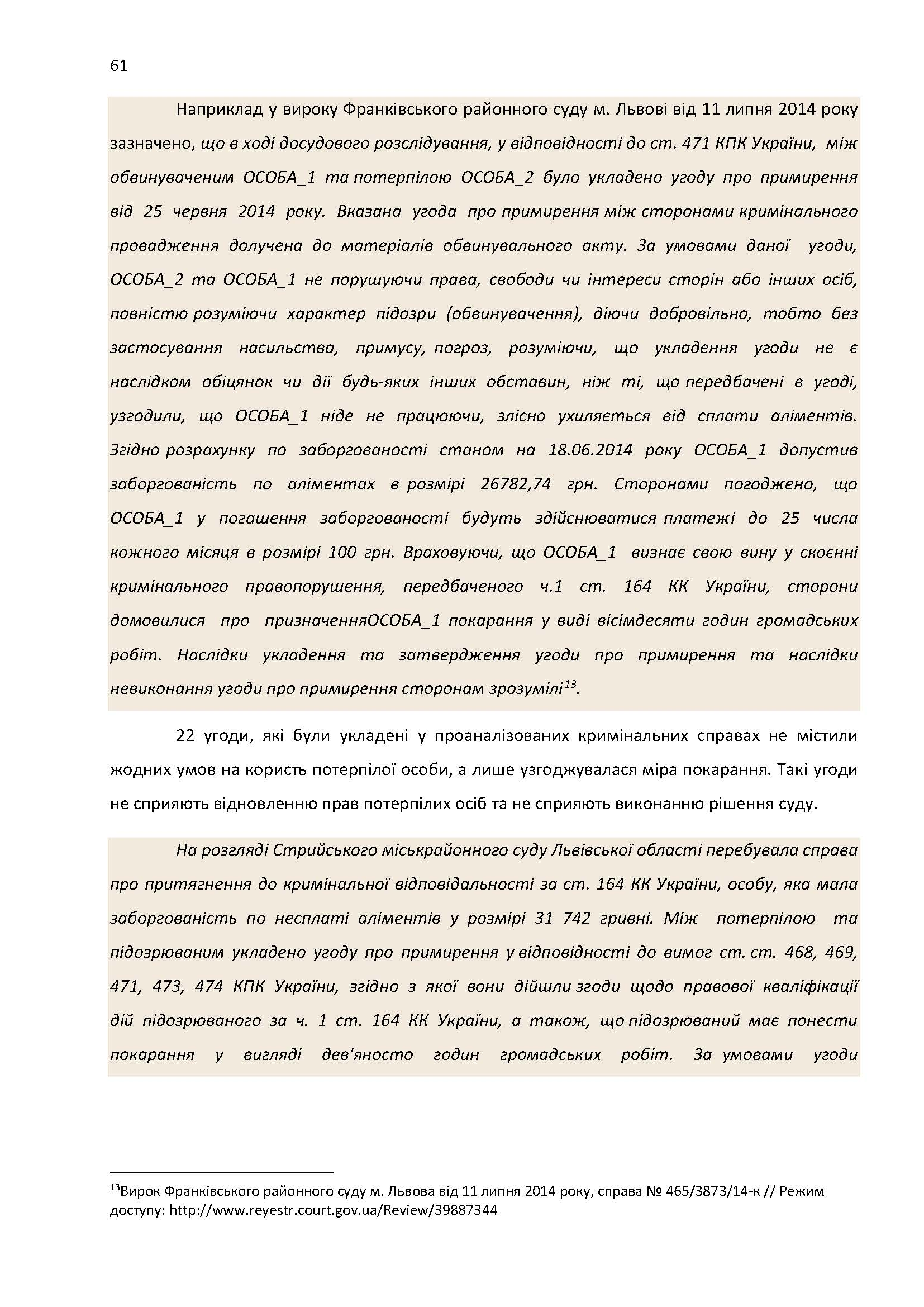 Draft Report monitoring print USAID_Страница_61
