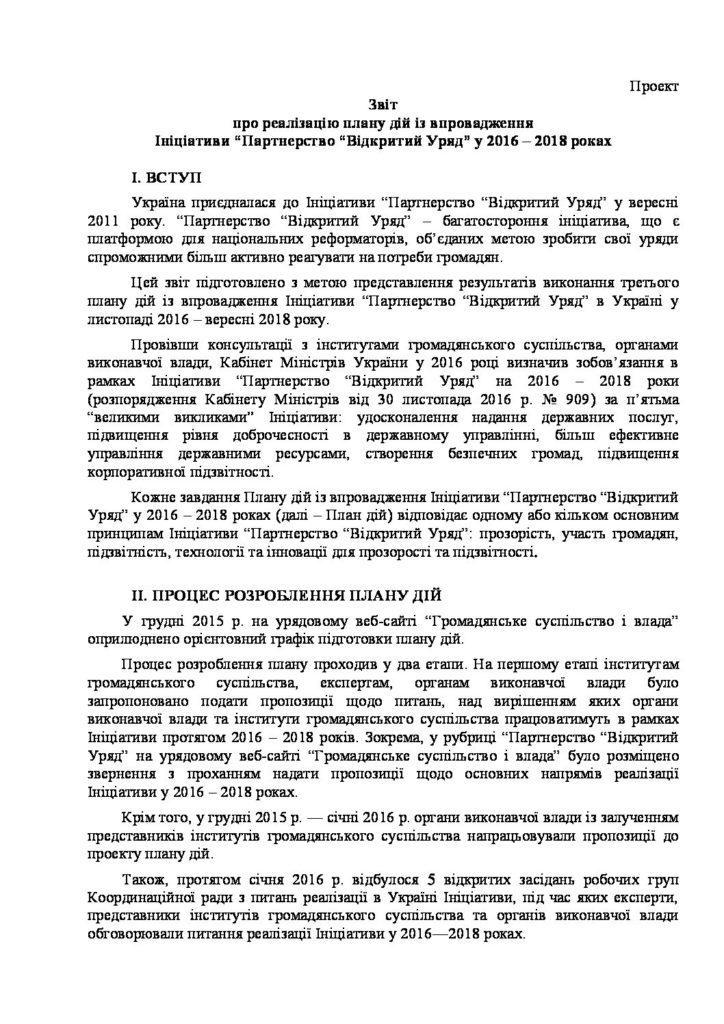 Проект звіту ПВУ 2016-2018
