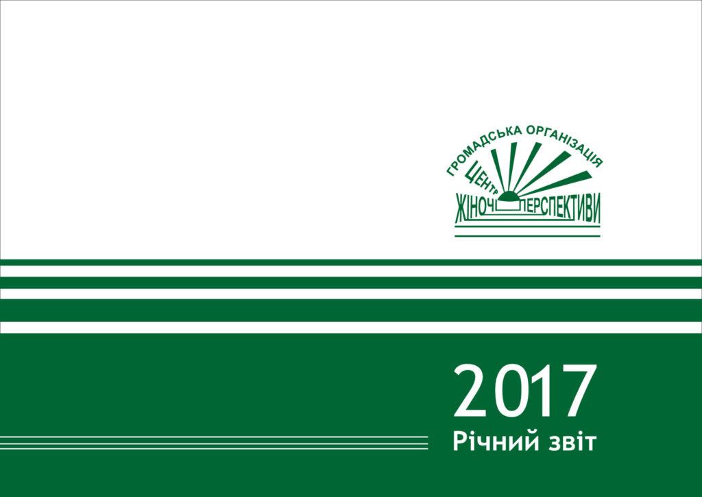 Жіночі перспективи_річний_звіт_2017 (2)