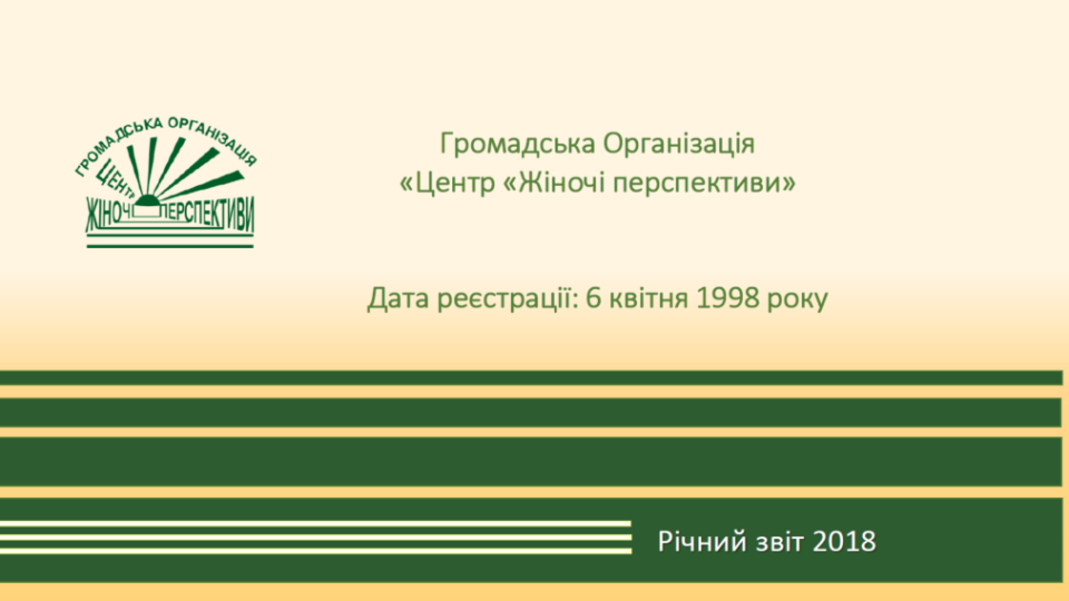 Річний звіт 2018